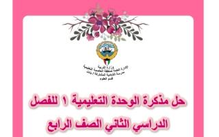 مذكرة الوحدة الاولى علوم للصف الرابع الفصل الثاني اعداد مريم بن ناصر