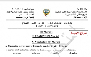 امتحان انجليزي تجريبي محلول للصف السادس الفصل الأول