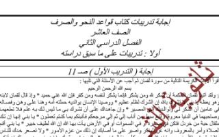 إجابة تدريبات قواعد النحو والصرف عربي للصف العاشر الفصل الثاني ثانوية الشجاع بن الأسلم