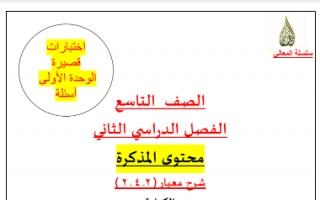 اختبارات قصيرة للوحدة الأولى عربي للصف التاسع اعداد حمادة ماهر