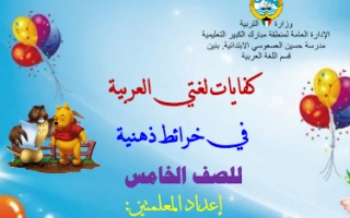 مذكرة الكفايات لغة عربية للصف الخامس فصل أول إعداد المعلمتين مها محروس و ملكة منير 2019
