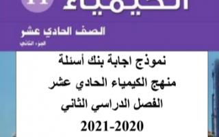 إجابة بنك أسئلة كيمياء للصف الحادي عشر علمي الفصل الثاني التوجيه العام 2020-2021
