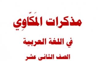 مذكرة عربي لغة عربية للصف الثاني عشر الفصل الاول للمعلم سعد محمد عطية المكاوي