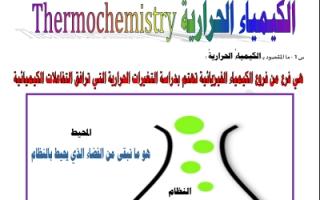 مذكرة الكيمياء الحرارية للصف الحادي عشر