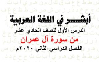 مذكرة سورة آل عمران عربي للصف الحادي عشر الفصل الثاني إعداد أ.هاني البياع