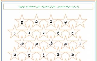 أوراق عمل عربي للصف الأول مدرسة أم الخير
