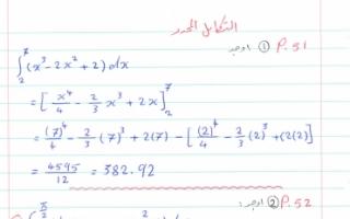 حل التكامل المحدد (الجزء الرابع) رياضيات للصف الثاني عشر علمي الفصل الثاني