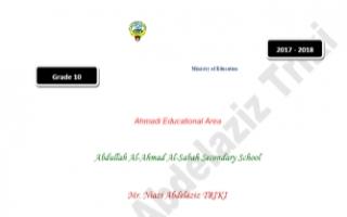 مذكرة انجليزي للصف العاشر الفصل الأول ثانوية عبدالله الأحمد الصباح Reading Comprehension