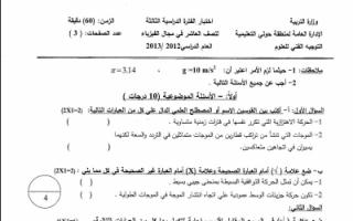 امتحانات فيزياء وحلولها للصف العاشر الفصل الثاني 2012-2013