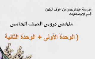 تلخيص اجتماعيات للصف الخامس الوحدة الاولى والثانية اعداد كويتية الدغيم