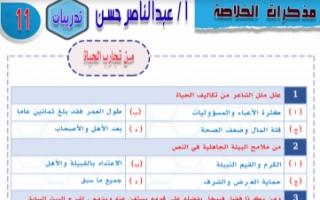 مذكرة من تجارب الحياة عربي للصف الحادي عشر الفصل الثاني إعداد أ.عبد الناصر حسن