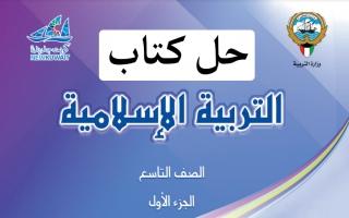 حل كتاب التربية الاسلامية للصف التاسع الفصل الاول