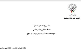 حل كتاب الطالب رياضيات للصف الثاني عشر علمي الفصل الثاني البند 5-2 التكامل بالتعويض