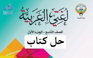 حل كتاب اللغة العربية للصف التاسع الفصل الاول