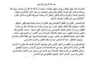 تقرير خطبة عن النفاق لغة عربية للصف الثاني عشر الفصل الثاني