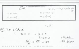حل تمارين مقالية رياضيات للصف الحادي عشر علمي الفصل الثاني الوحدة الثامنة