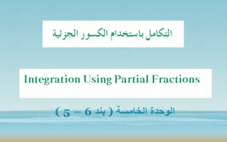 التكامل باستخدام الكسور الجزئية رياضيات للصف الثاني عشر علمي الفصل الثاني