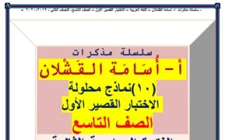 نماذج اختبارات قصيرة محلولة عربي للصف التاسع اعداد اسامة القشلان
