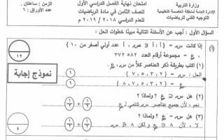 نموذج اجابة رياضيات الصف الثامن منطقة العاصمة الفصل الاول 2018-2019