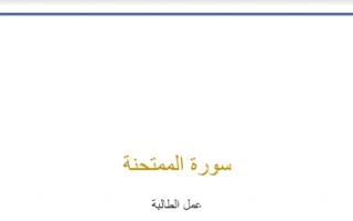 تقرير قرآن للصف الحادي عشر سورة الممتحنة