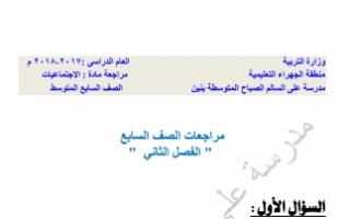 مراجعة اجتماعيات للصف السابع مدرسة علي السالم الصباح الفصل الثاني