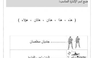 ورقة عمل تدريب على أسماء الإشارة لغة عربية الصف الثالث