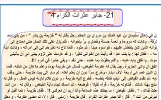مذكرة جابر عثرات الكرام لغة عربية للصف الثاني عشر الفصل الثاني