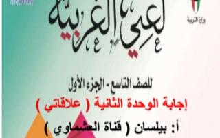 حل الوحدة الثانية علاقاتي لغة عربية للصف التاسع