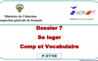 مذكرة الوحدة السابعة فرنسي للصف الثاني عشر أدبي الفصل الثاني الجزء الأول