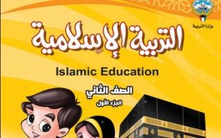 كتاب التربية الاسلامية للصف الثاني الفصل الاول