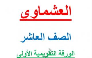 الورقة التقويمية اختبارات تجريبية عربي للصف العاشر اعداد أحمد عشماوي