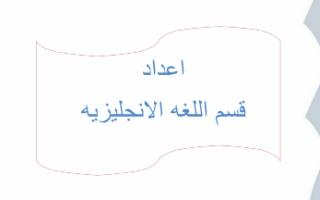 ورقة عمل unit7 لغة انجليزية للصف الثاني الفصل الأول