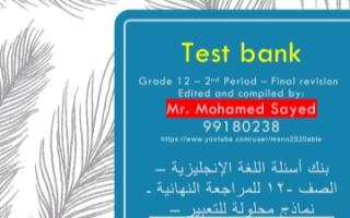 بنك أسئلة انجليزي للصف الثاني عشر الفصل الثاني إعداد أ.محمد السيد