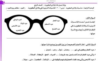 ورقة عمل بلادي الكويت الوحدة الرابعة للصف الرابع الفصل الثاني اعداد زينب بن نخي
