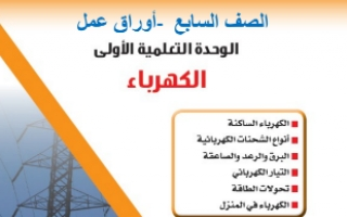 أوراق عمل علوم وحدة الكهرباء للصف السابع اعداد ابراهيم علي