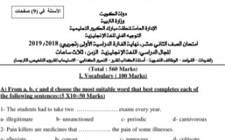 اختبار تجريبي انجليزي للصف الثاني عشر الفصل الأول منطقة مبارك الكبير 2018-2019
