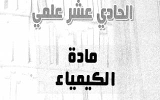 مذكرة كيمياء للصف الحادي عشر الفصل الاول ثانوية سلمان الفارسي