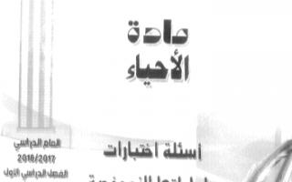مذكرة اختبارات مع الحل أحياء للصف الثاني عشر علمي الفصل الأول ثانوية سلمان الفارسي 2017-2018
