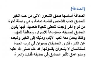 تقرير عربي للصف الحادي عشر الصداقة