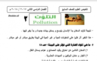 مذكرة علوم التلوث للصف السابع اعداد ابراهيم علي الفصل الثاني