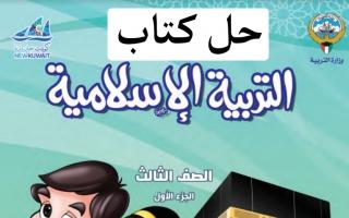 حل كتاب التربية الاسلامية للصف الثالث الفصل الاول