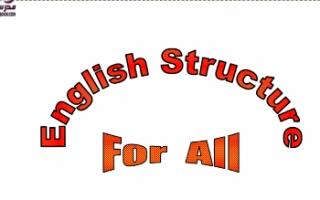 قواعد اللغة الانجليزية اعداد الأستاذ شريف
