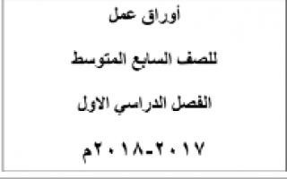 أوراق عمل غير محلولة درس الحريق علوم للصف السابع مدرسة أم هشام بنت حارثة