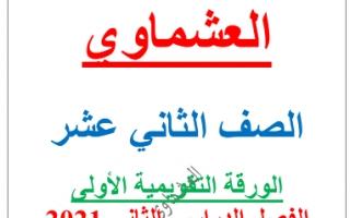 الاختبارات التجريبية الورقة التقويمية الأولى لغة عربية للصف الثاني عشر الفصل الثاني العشماوي