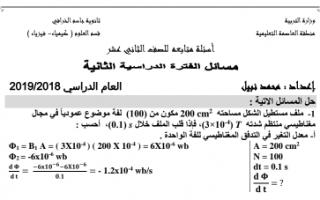 مسائل محلولة فيزياء للصف الثاني عشر علمي الفصل الثاني إعداد أ.محمد نبيل