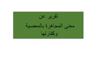 تقرير تربية اسلامية للصف العاشر المجاهرة بالمعصية وكفارتها