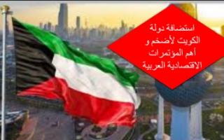بوربوينت اجتماعيات سابع استضافة دولة الكويت لأضخم و أهم المؤتمرات الاقتصادية العربية