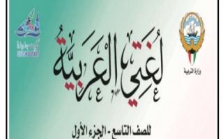 حل وحدة علاقاتي كتاب اللغة عربية للصف تاسع
