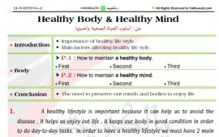 تعبير عن أسلوب الحياة الصحية وأهميتها انجليزي للصف الثاني عشر الفصل الثاني