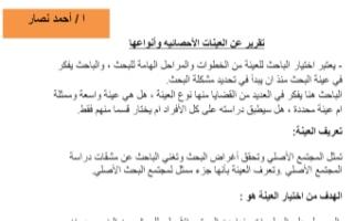 تقرير العينات الإحصائية إحصاء للصف الحادي عشر أدبي الفصل الأول إعداد أ.أحمد نصار